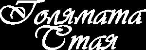 голямата стая лого б
